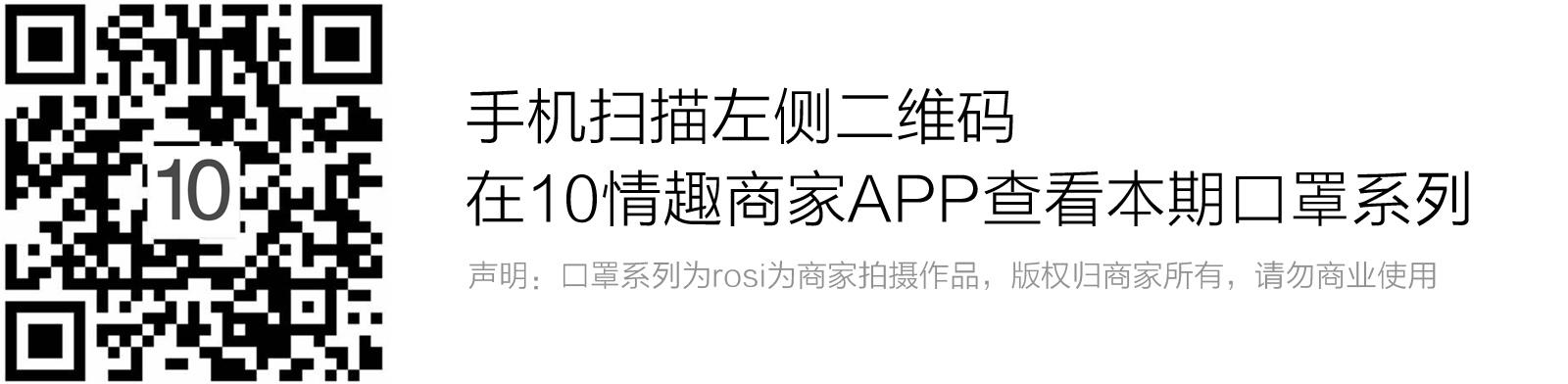 手机扫描左侧二维码在10情趣商家app查看本期口罩系列